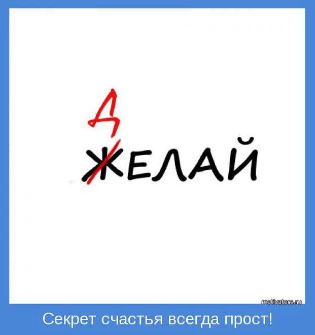 http://rich-soul.ru/images/delai1.jpg